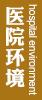 广州肤康皮肤科环境