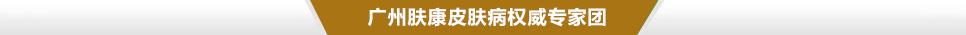 广州肤康中医特色皮肤专科专家团