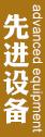 广州肤康皮肤科治疗设备