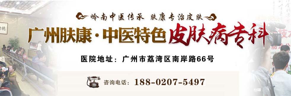广州肤康医院皮肤科
