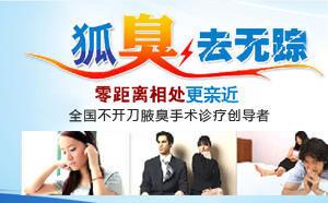 广州治疗腋臭较佳的医院